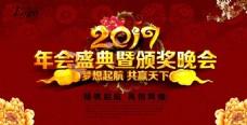中式大气2017企业颁奖晚会展板