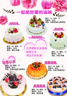 母親節蛋糕海報