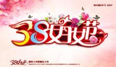 38妇女节购物宣传海报PSD素材