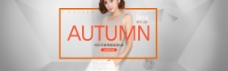 秋季女装海报图片-淘宝秋季女装全屏海报