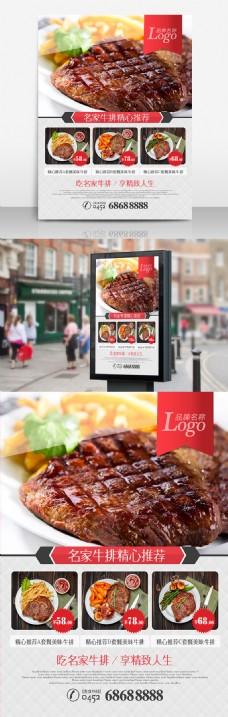 简约西餐牛排促销宣传海报