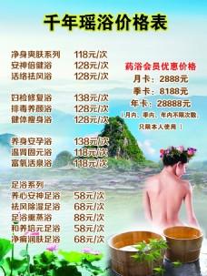 千年瑶浴价格表