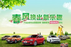 春季汽车展海报设计PSD素材