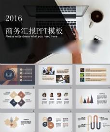 产品市场分析汇报ppt模板