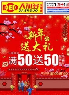 春节特惠宣传单