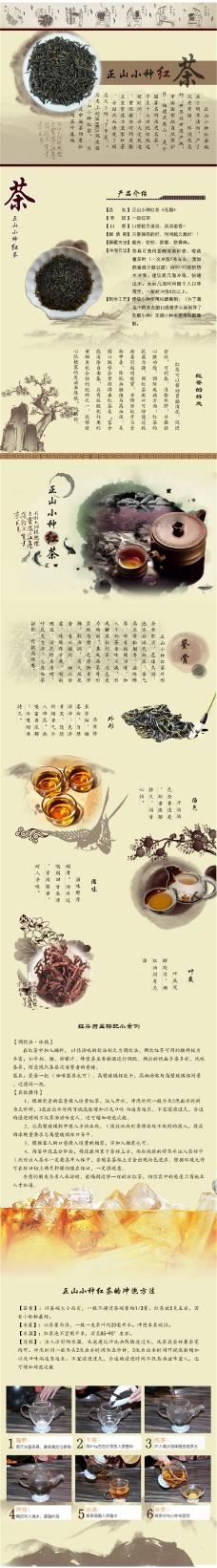 红茶 茶详情页PSD免费下载