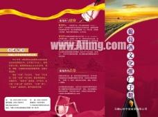 葡萄酒推广画册