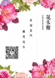 厦门花未咖啡馆宣传册封面设计