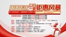 周年店庆 清凉一夏 钜惠风暴 装修海报
