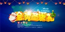 抢购圣诞礼促销活动海报设计psd素材