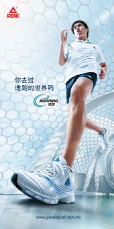 匹克跑步鞋展板广告PSD素材