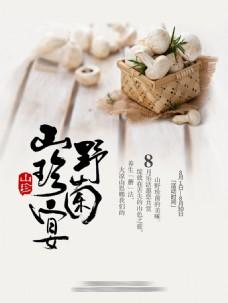 山珍宴美食招贴广告