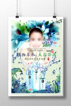 植物草本化妆品优惠宣传海报