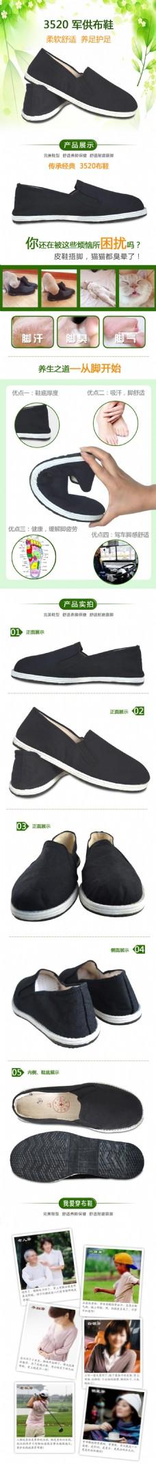 布鞋淘宝详情页