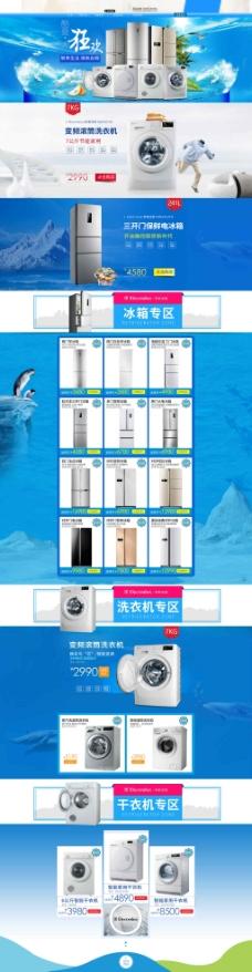 冰箱电器首页