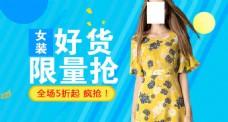 手机淘宝有好货夏季女装促销海报