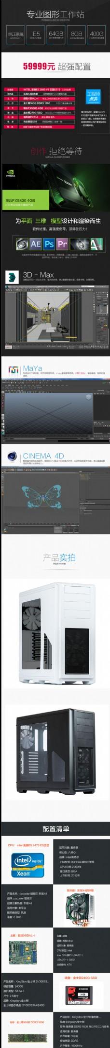 台式机 电脑 详情页 3D多核-版