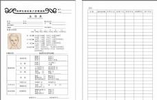 熊津化妆品客户护理档案