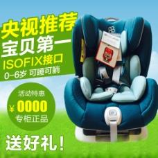 安全座椅主图直通车海报模板