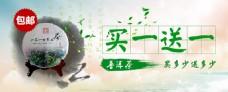 普洱茶banner
