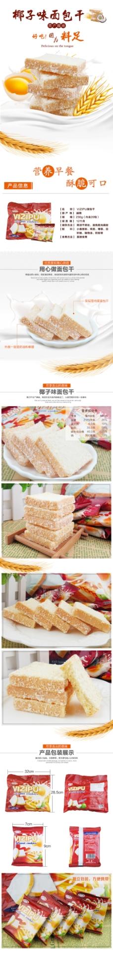 淘宝食品详情页 面包干