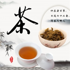 淘宝茶叶的主图