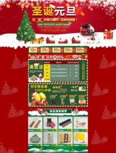 淘宝圣诞节元旦双节首页