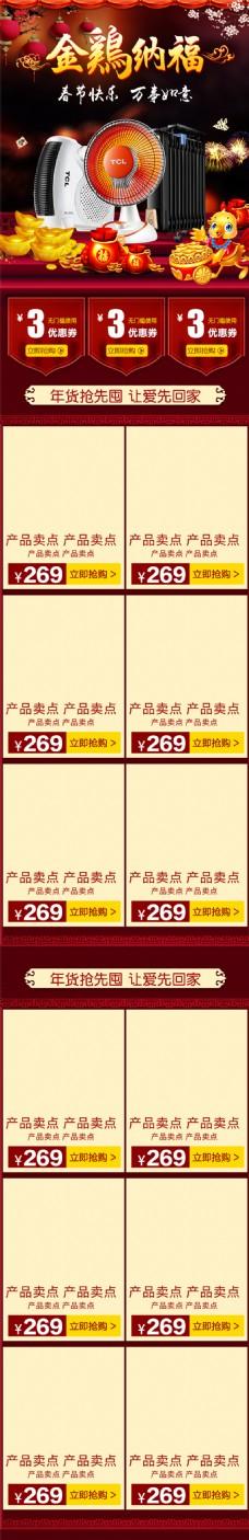淘宝新年春节年货节闹元宵节日手机端首页