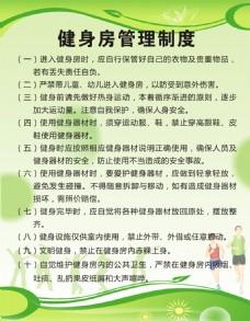 健身房规章