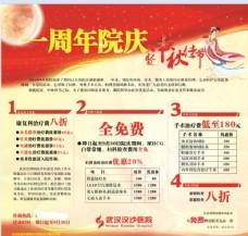 一周年院庆中秋节优惠活动宣传栏