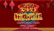 中国风元旦狂欢2017海报设计