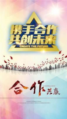 携手合作共创未来企业文化海报psd素材