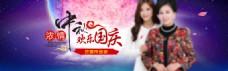 中秋国庆海报 设计 首页 天猫 女装