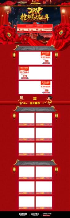 春节年货节元宵节首页