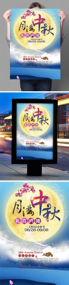 月满唯美中秋节团圆宣传促销海报展板