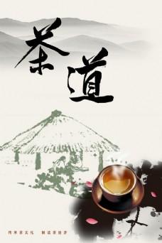 茶道展板广告设计模板