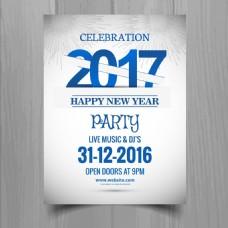 白色蓝色新年聚会海报