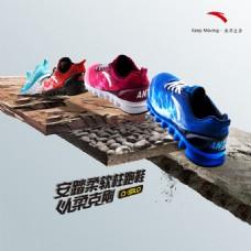 安踏运动鞋广告PSD素材