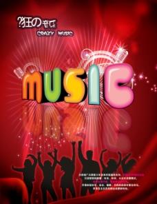 音乐热情海报