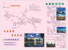 西藏旅游宣传册