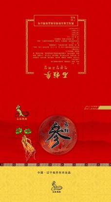 红色石柱海参礼品礼盒包装设计