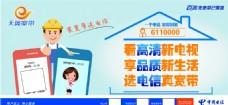 中国电信 天翼宽带
