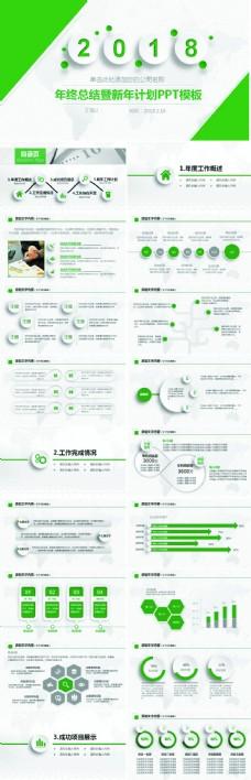 绿色微立体2018年终总结新年计划PPT
