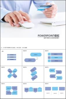 金融投资理财管理PPT模板下载