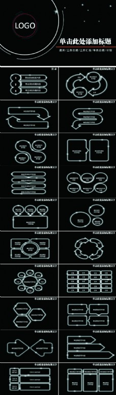 创意黑色工作汇报通用动态PPT模板