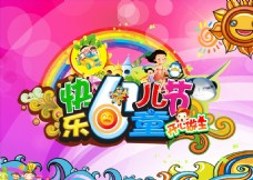 61儿童节