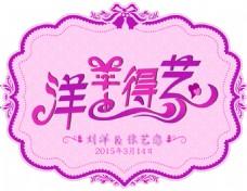 婚礼 logo牌