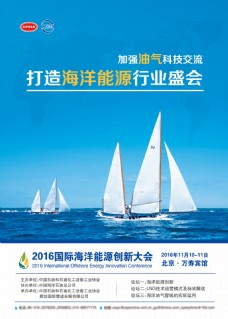 海洋科技DM单传单帆船背景世界地图排版