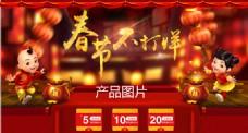 春节不打烊banner