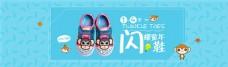 淘宝婴童鞋海报
